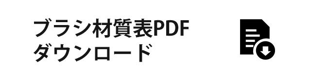 ブラシ材質表PDF ダウンロード